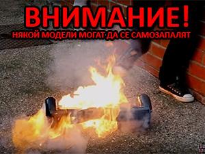 ВНИМАНИЕ: някой фалшиви/стари модели могат да се замозапалят. Ние гарантираме че нашите модели са защитени от самозапалване!