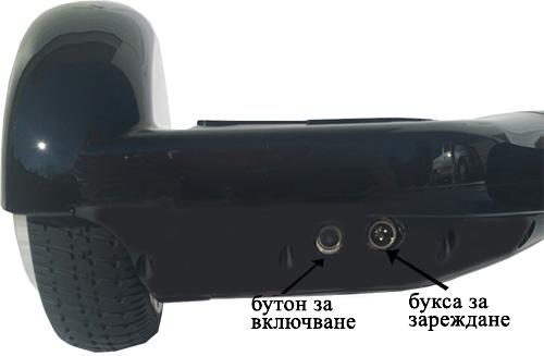 ховърборд 6.5 инча черен цвят - виждат се бутона за включване и буската за зареждане