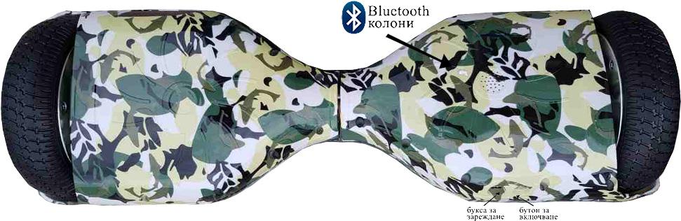 ховърборд 6.5 инча цвят военен камофлаж изглед отдолу